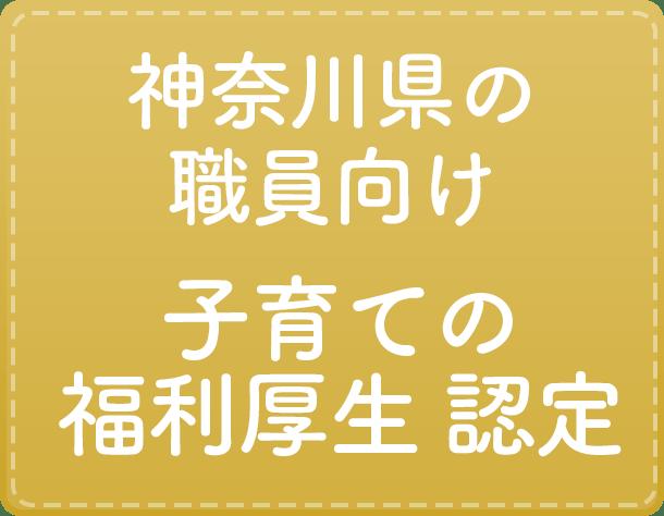 神奈川県の職員向け子育ての福利厚生 認定