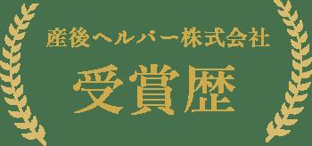 産後ヘルパー株式会社 受賞歴