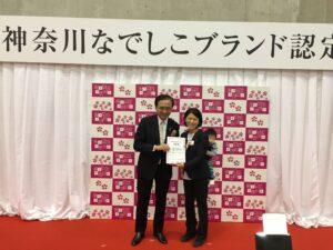 2015神奈川なでしこブランド認定式