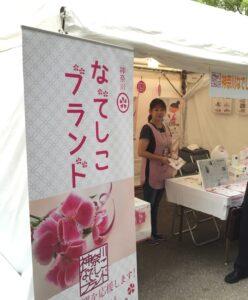 産後ヘルパーの神奈川なでしこブランド 横浜開校記念バザー出店