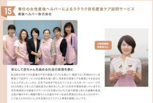 2015神奈川なでしこブランド平成26年度認定パンフレット