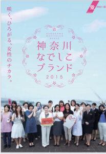 神奈川なでしこブランド平成26年度認定パンフレット